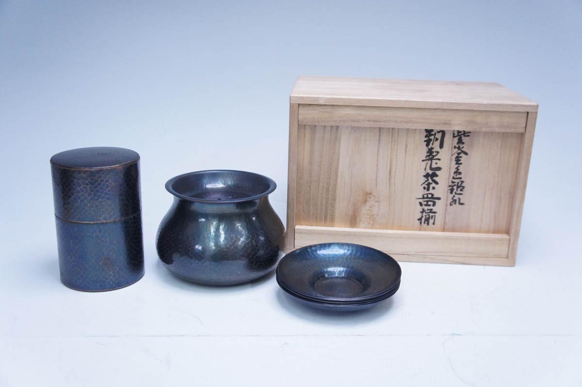 玉川堂 燕 鎚起銅器 茶器揃 皿 茶筒 建水 茶道具