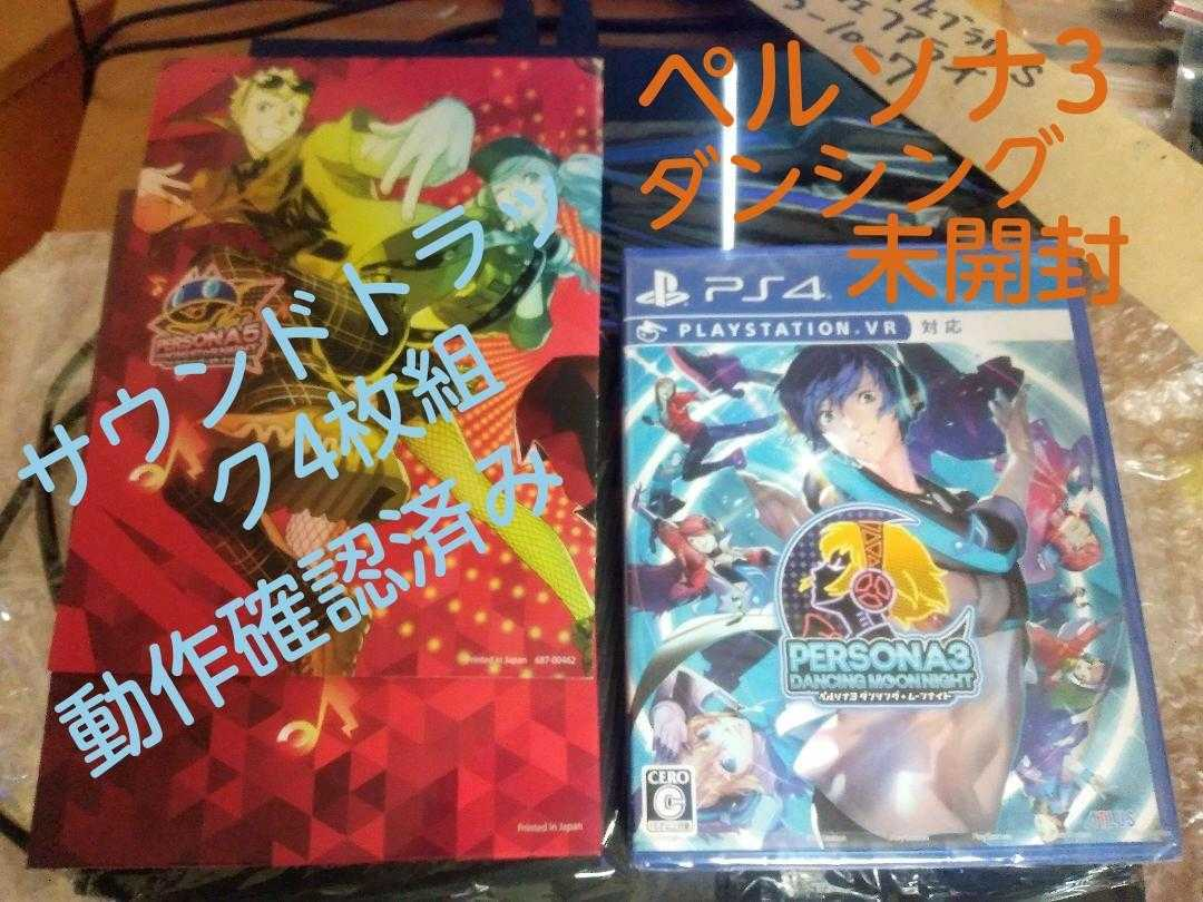 PlayStation4 ソフト 新品未開封 ペルソナ3 ダンシング・ムーンナイト +動作確認済み P3D&P5Dフルサウンドトラック セット / まとめ売り