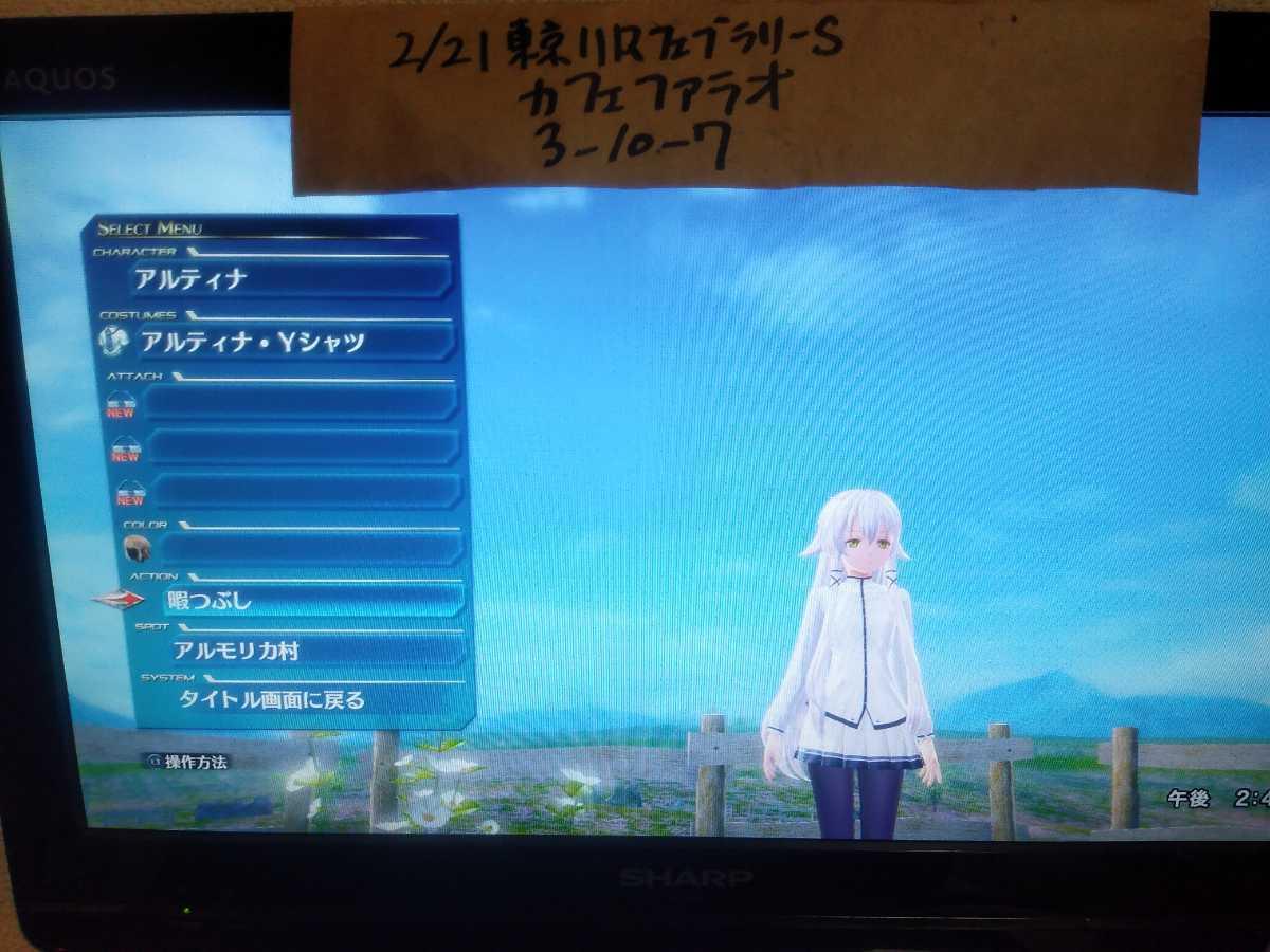 PS4 ソフト 英雄伝説 創の軌跡 動作確認済み / PlayStation4 プレステ4 RPG Falcom 一部PSVR対応 アルティナ 送料無料 ご入金翌日まで発送