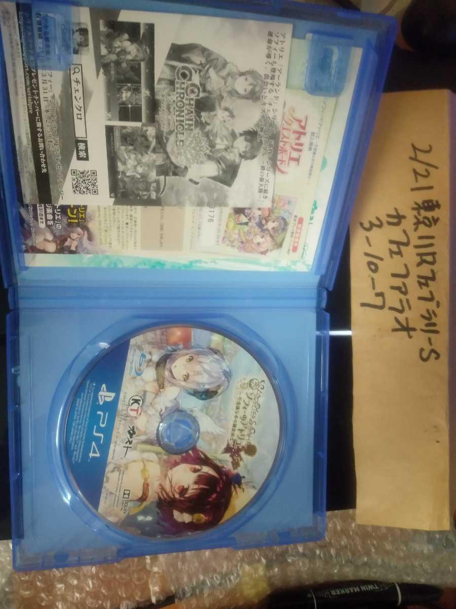 PS4 ソフト ソフィーのアトリエ 不思議な本の錬金術士 動作確認済み/ PlayStation4 プレステ4 ギャルゲー 美少女ゲーム ご入金翌日まで発送