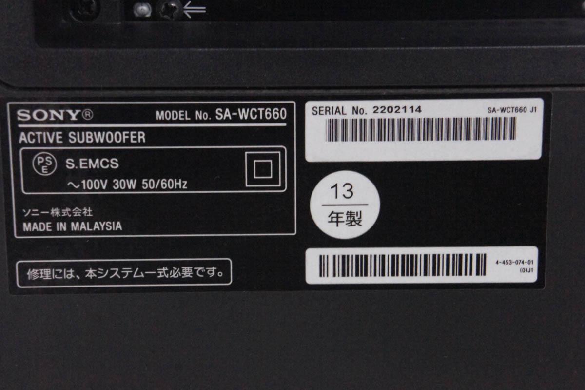 SONY ソニー ホームシアターシステム HT-CT660 リモコン付き 2013年製_画像3