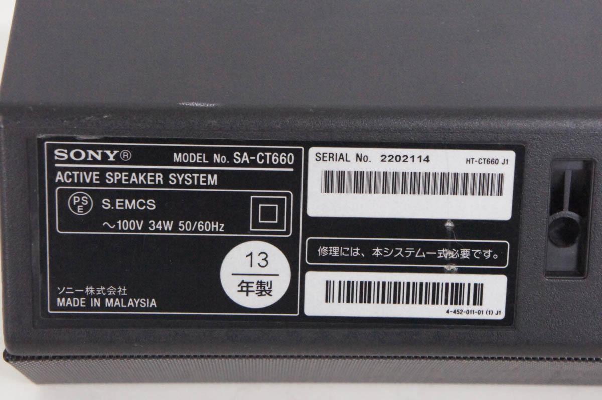 SONY ソニー ホームシアターシステム HT-CT660 リモコン付き 2013年製_画像9