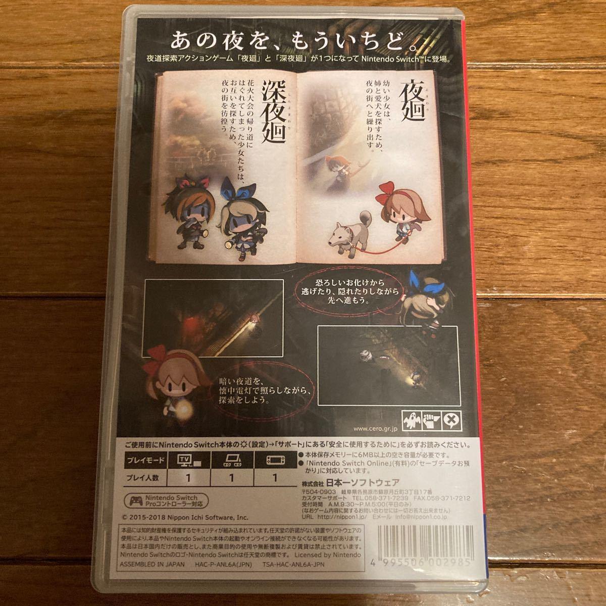 【Switch】 夜廻と深夜廻 for Nintendo Switch