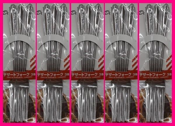 【送料無料:フォーク:15本】★可愛い :17cm 未使用品:15個 ファミリーにおすすめ カトラリーセット スプーン キャンプ アウトドア