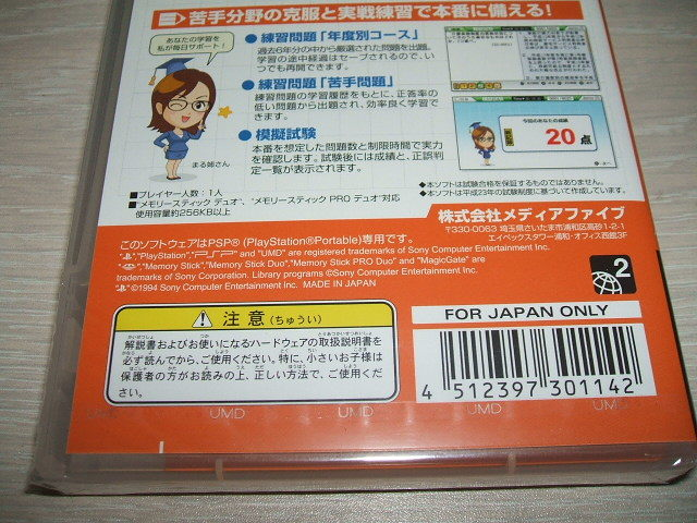 未使用 PSP プレイステーションポータブルソフト マル合格資格奪取! ケアマネジャー試験ポータブル / 介護資格 高齢化社会