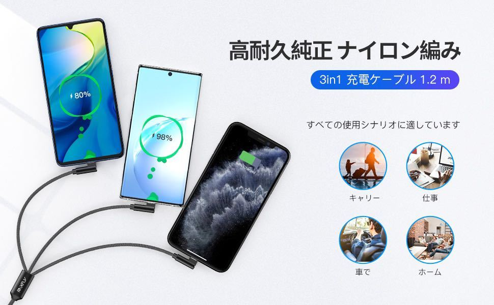 3in1 usbケーブル iphone 充電ケーブル usb type c micro usb ケーブル 1.2m 急速充電 高速データ転送 lightning typec ケーブル103 3-3