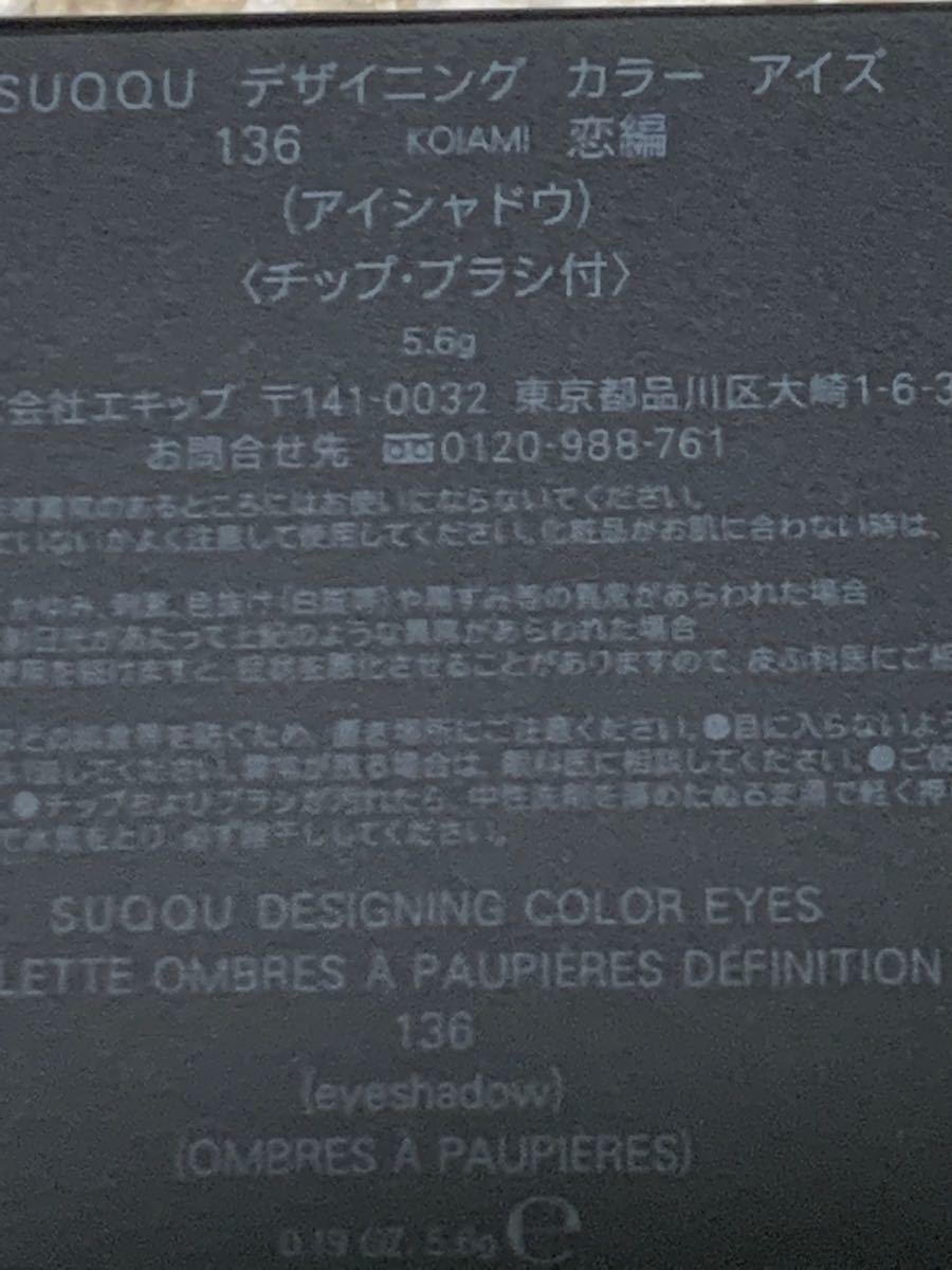 SUQQU デザイニング カラー アイズ 136 恋編 Koiami