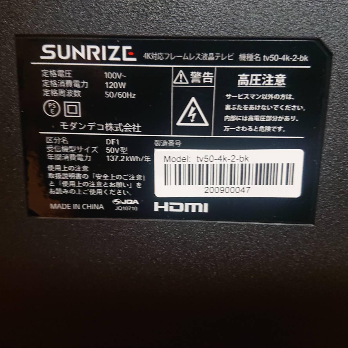 SUNRIZE 4Kフレームレステレビ  [50インチ]_画像3