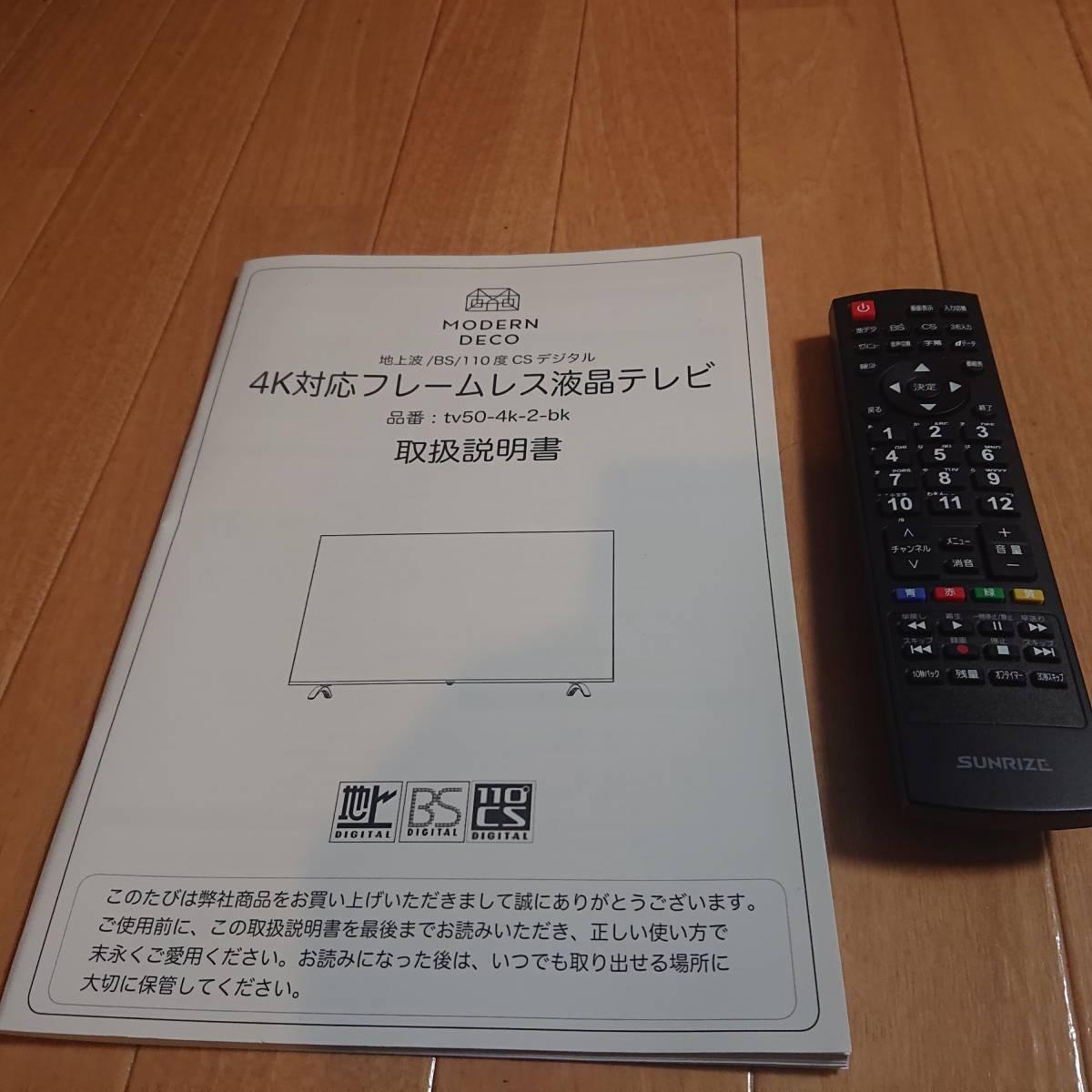SUNRIZE 4Kフレームレステレビ  [50インチ]_画像6