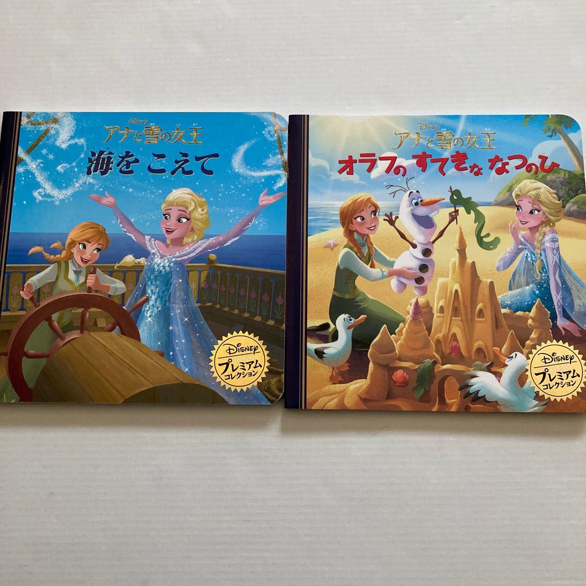 アナと雪の女王 ディズニープレミアムコレクション アナ雪 オラフ 絵本 えほん