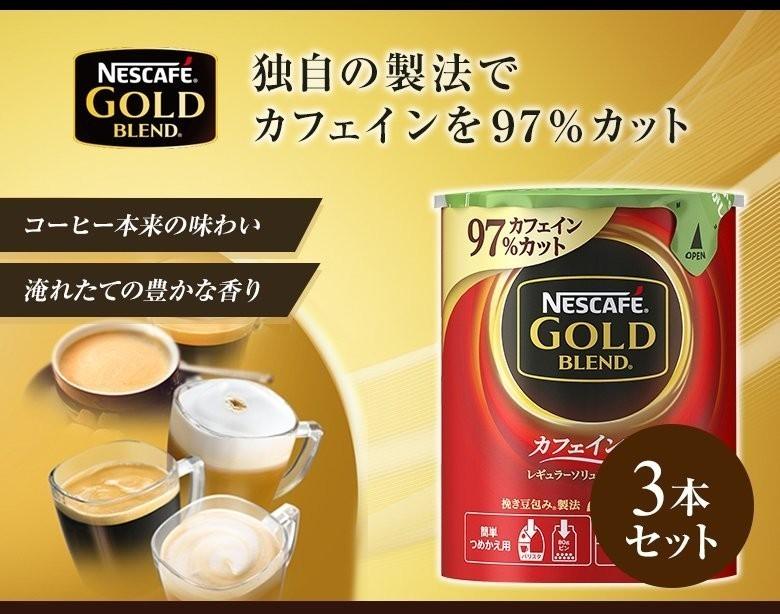 ネスレ  ゴールドブレンド  バリスタ用  カフェインレス30杯×3個  未開封   お値下げしました