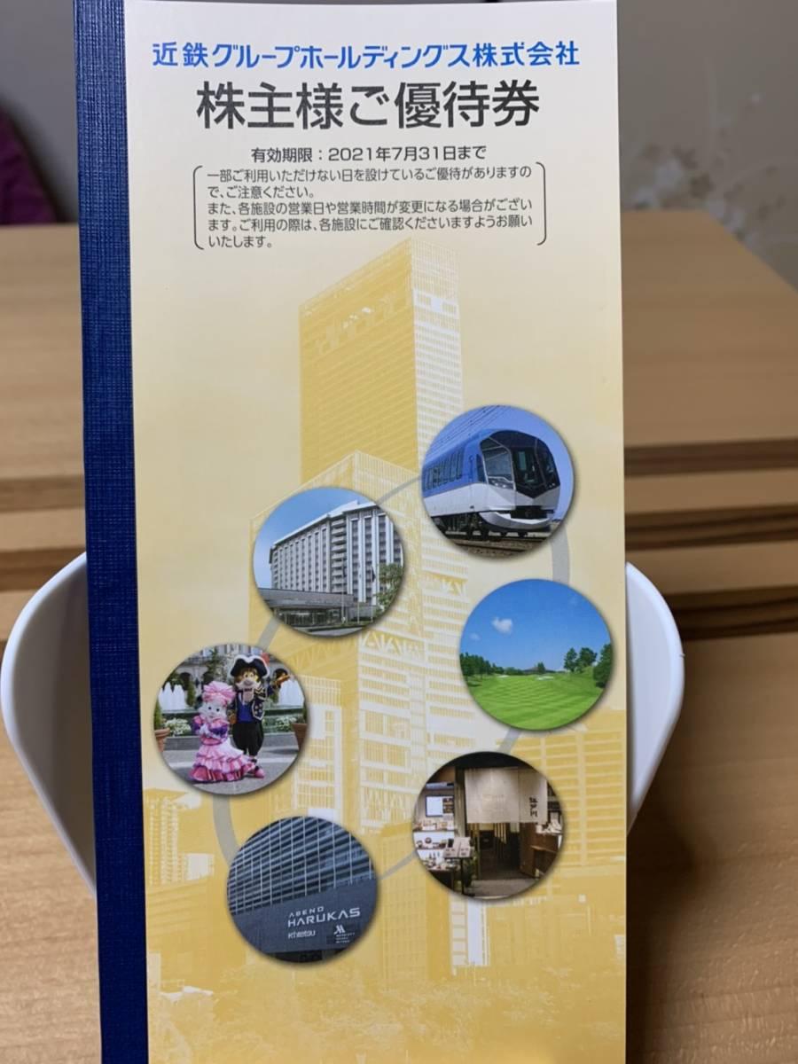 ◆最新 近鉄グループHD  株主優待冊子 1冊 2021.7.31迄 割引券 クーポン 1冊_画像1