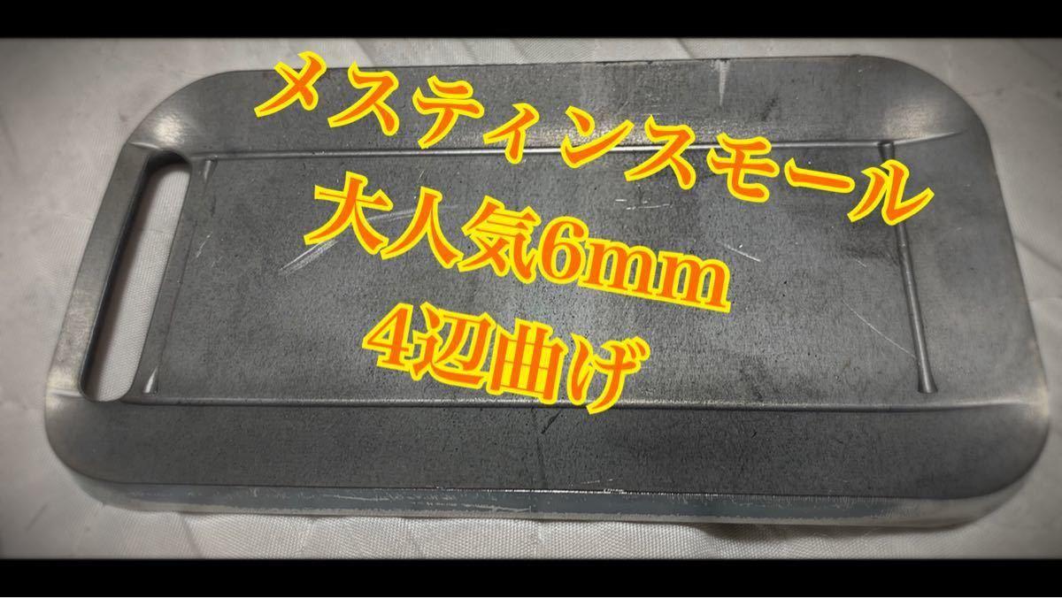 ヘラ付き 鉄板 6mm トランギア メスティン スモール MiliCampニトリ