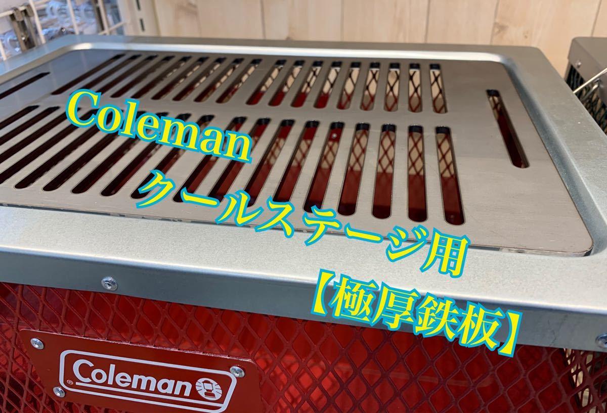 ヘラ付き コールマン クールステージ 6mm 鉄板 キャンプ BBQ バーベキュー 山メシ ゆるキャン ソロキャン