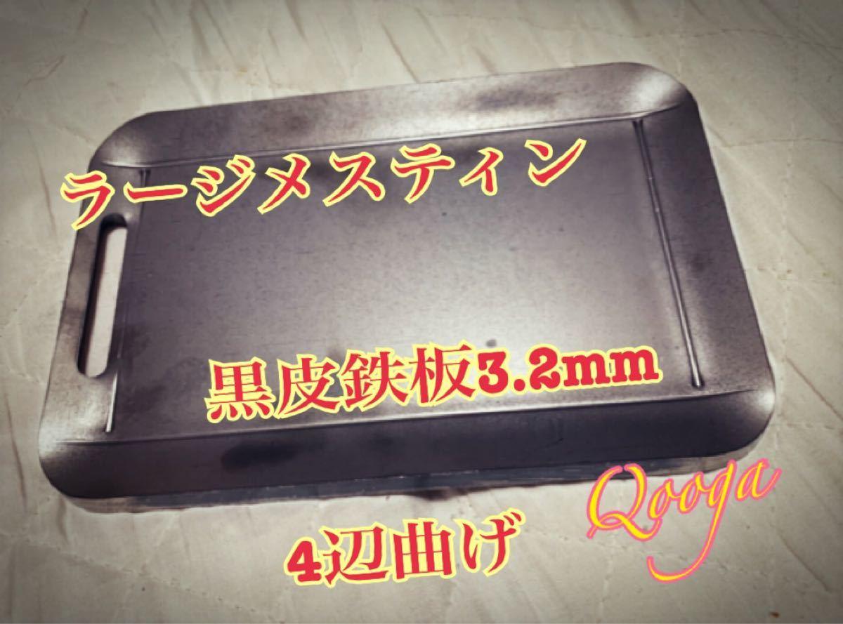 ヘラ付き 鉄板 3.2mm 焼肉 メスティン ラージ キャンプ バーベキュー
