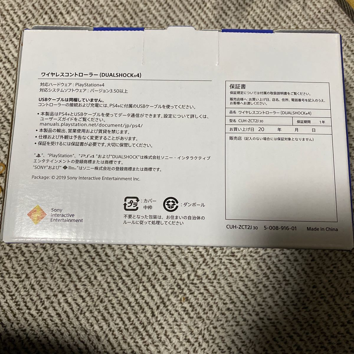 PS4 ワイヤレスコントローラー(DUALSHOCK 4) レッド・カモフラージュ CUH-ZCT2J30
