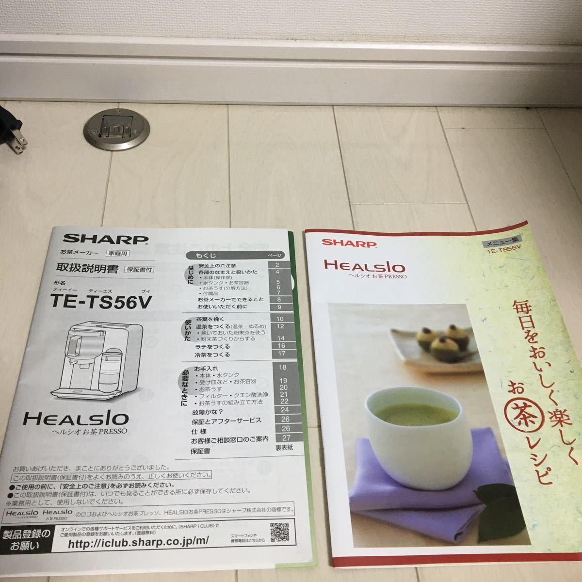 ヘルシオ(HEALSIO) お茶プレッソ 湯ざまし機能付き グリーン TE-TS56V-G