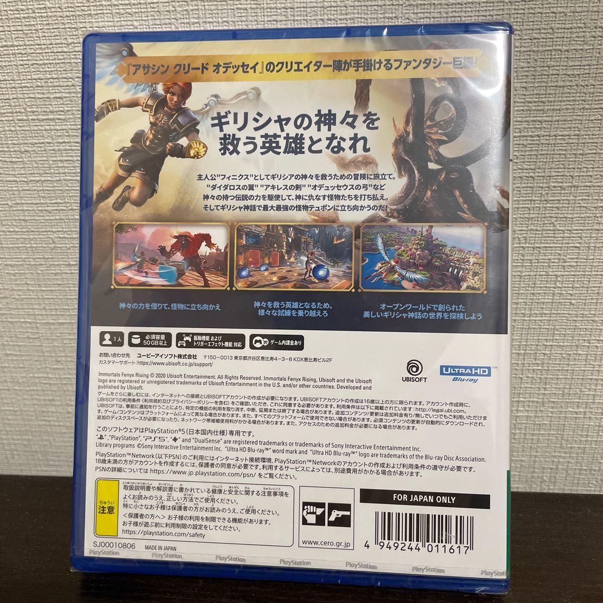 新品、未開封!PS5 イモータルズ フィニクス ライジング 初回生産限定特典付!