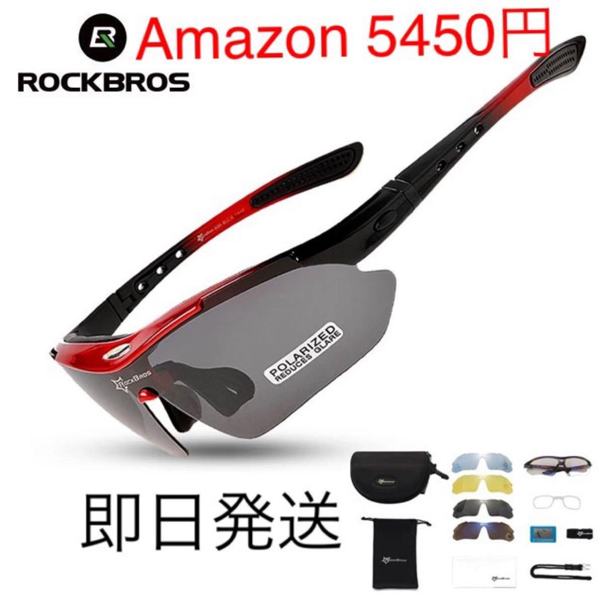 スポーツサングラス 偏光レンズ 交換レンズ 超軽量 ロックブロス 赤色