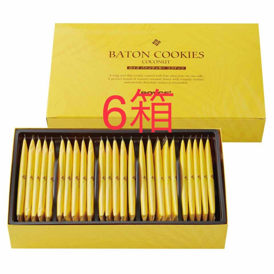 ロイズ バトンクッキー ココナッツ 6箱セット 今限定 今週末限定 お買い得です。 25枚入りです。_画像1