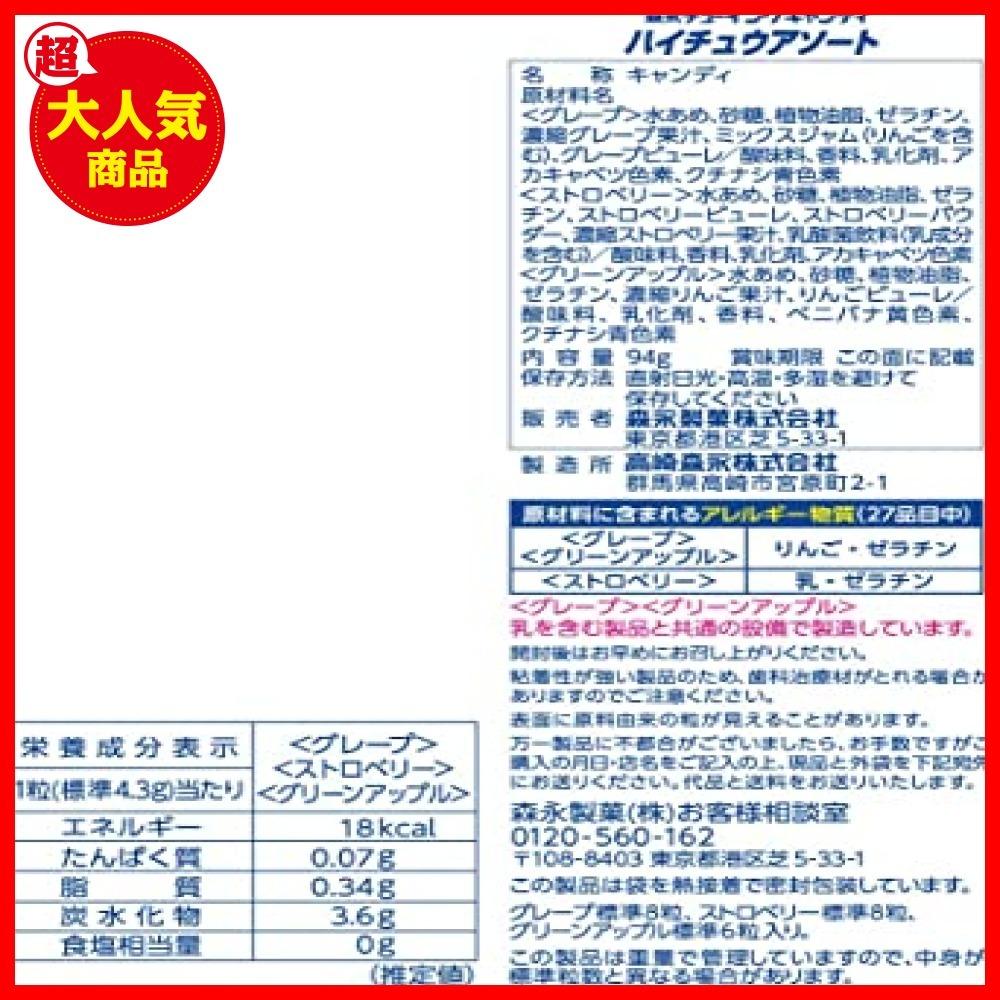 【新品最安!】森永製菓 ハイチュウアソート 94g×6袋_画像5