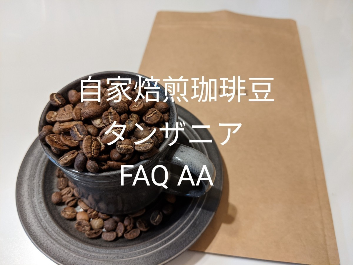 自家焙煎珈琲豆  タンザニア FAQ AA 200g