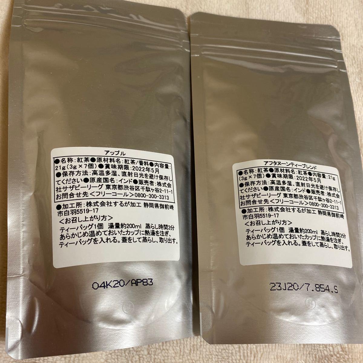 アフタヌーンティー ティーバッグ紅茶セット オマケ付き!