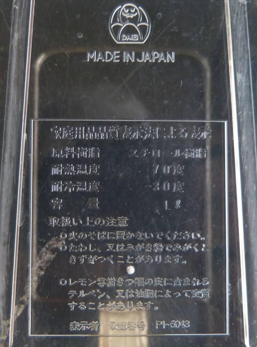 ★ 調味料入れ 5個まとめ売り 日本製 イワキガラス2個 ★_画像10