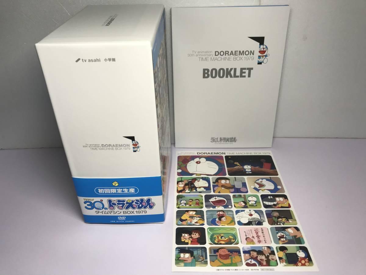 [DVD]『ドラえもん タイムマシンBOX 1979(12枚組)』藤子・F・不二雄原作/TVアニメ『ドラえもん』