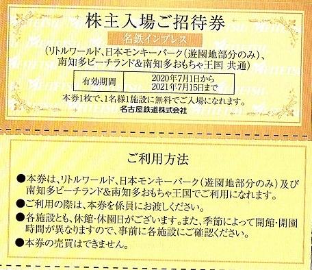 名古屋鉄道(名鉄)株主優待券 施設利用券 2枚set ~3組迄 2021年7月15日迄有効 モンキーパーク・リトルワールド・南知多おもちゃ王国_画像1