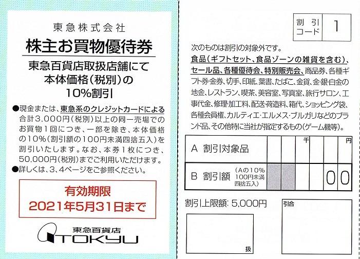 東急百貨店 株主優待券 10%割引券 10枚set ~5組迄 2021年5月末迄有効_画像1