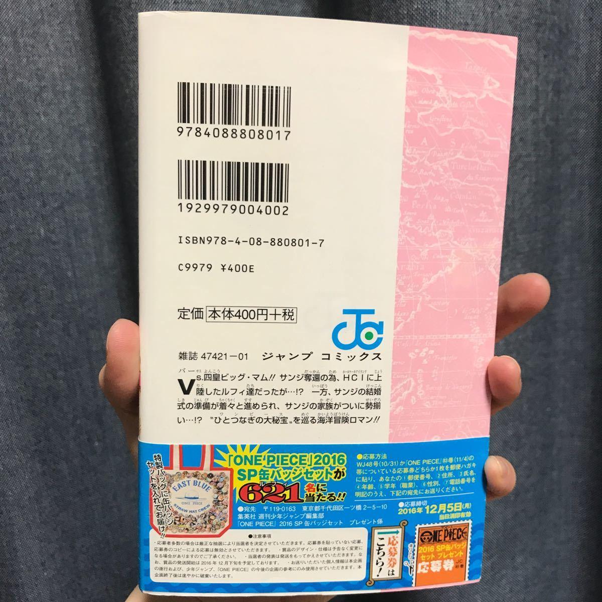 ONE PIECE 巻83/尾田栄一郎