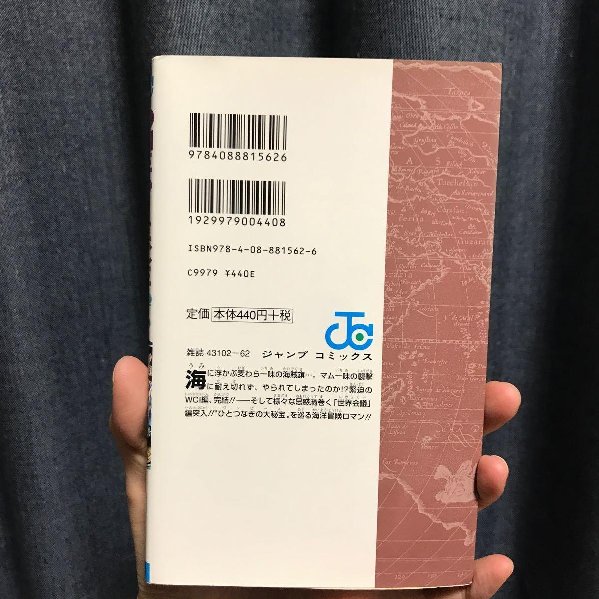ONE PIECE 巻90/尾田栄一郎