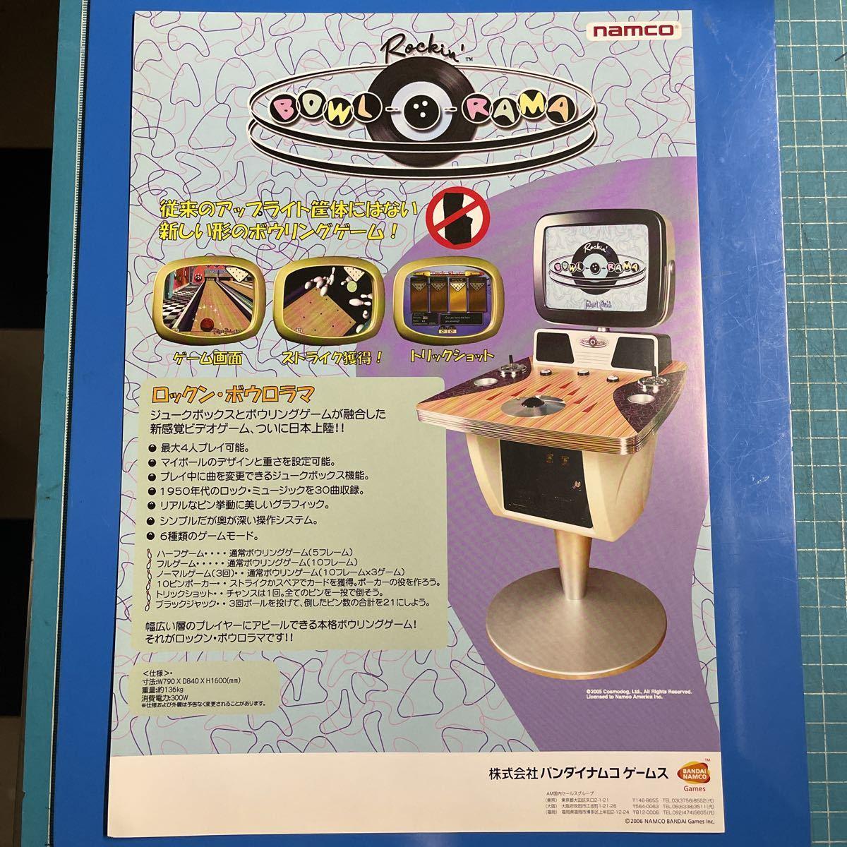 No.A22 アーケードゲーム BANDAI namco Rockんin BOWL RAMA 業務用 非売品 カタログ バンダイナムコ ゲームス ロックン・ボウロラマ_画像1
