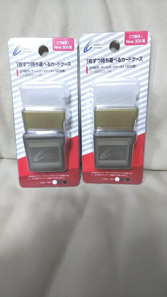 new3DS用 カードケース