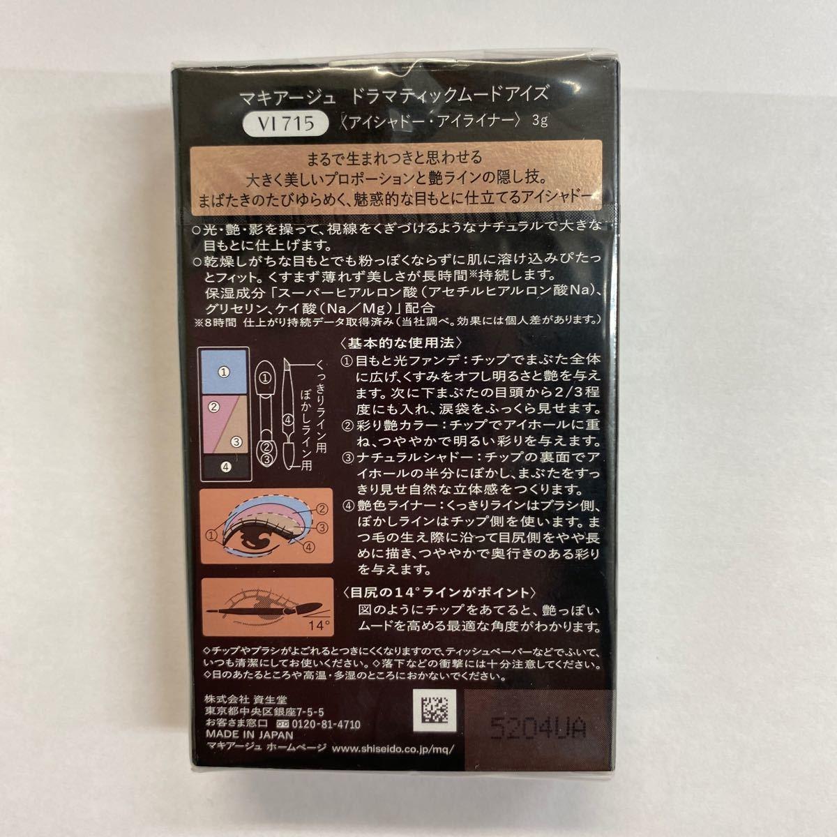限定色 資生堂 マキアージュ ドラマティックムードアイズ VI715