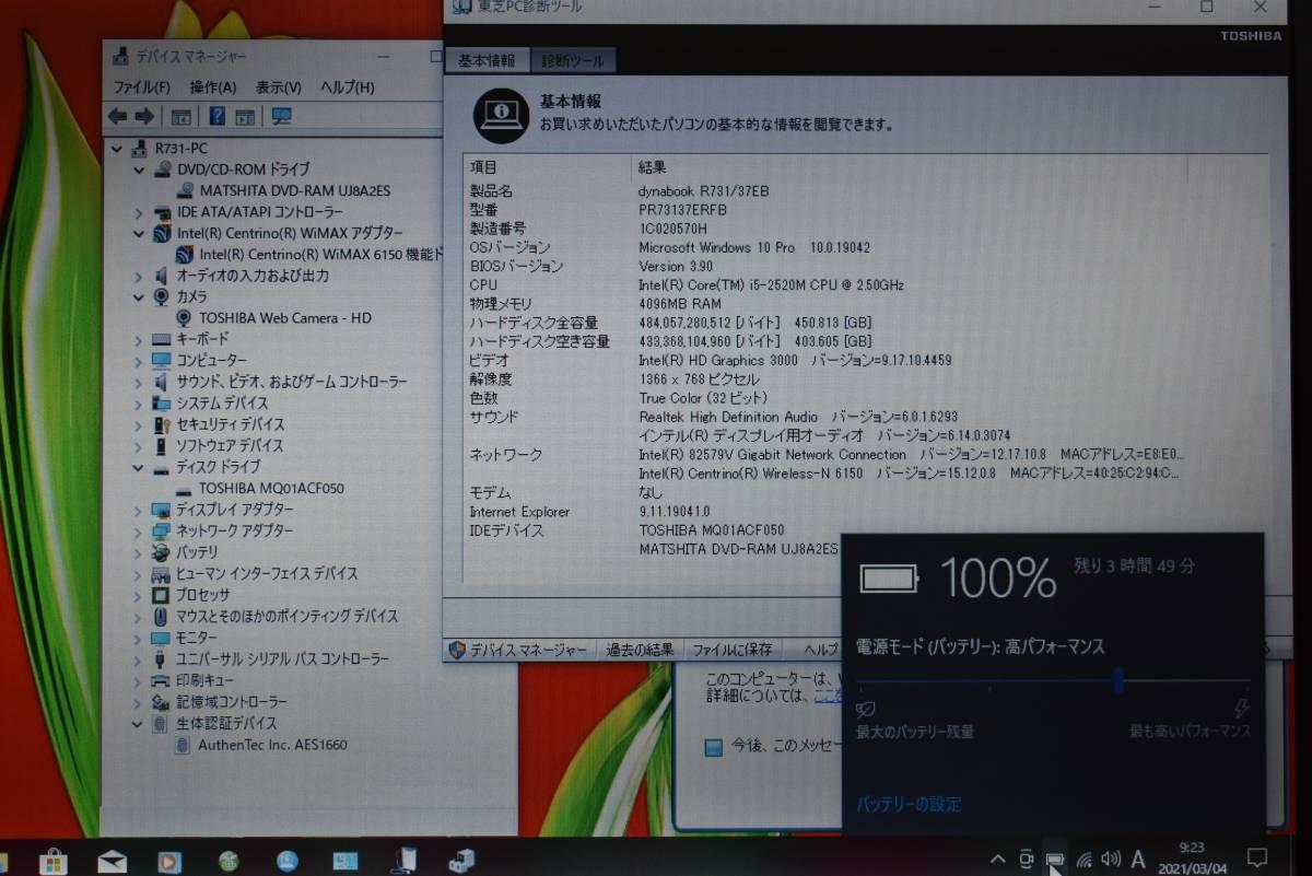 【Core i5 CPU , 500GB HDD , WEBカメラ , 指紋センサ搭載 Win10ノートPC】東芝:R731 メモリ4GB/DVDデッキ/無線LAN/WiMAX+おまけのOffice_画像3
