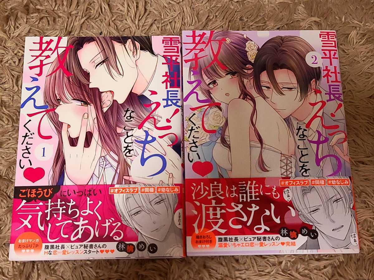 2月新刊含むTLコミ* 雪平社長!えっちなことを教えてください 全2巻セット 林檎めい