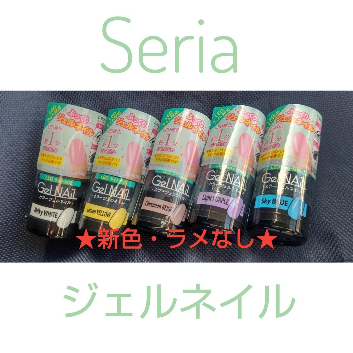 【新品、未使用】Seria セリア ジェルネイル ラメなし 新色 5色
