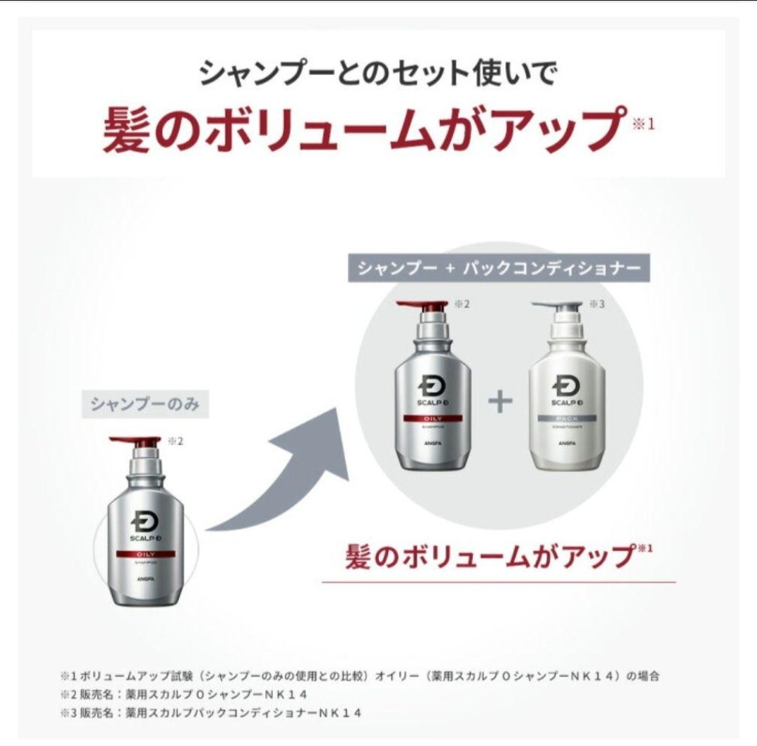 (新品格安) スカルプD シャンプー コンディショナーセット アンファー ① ノンシリコン