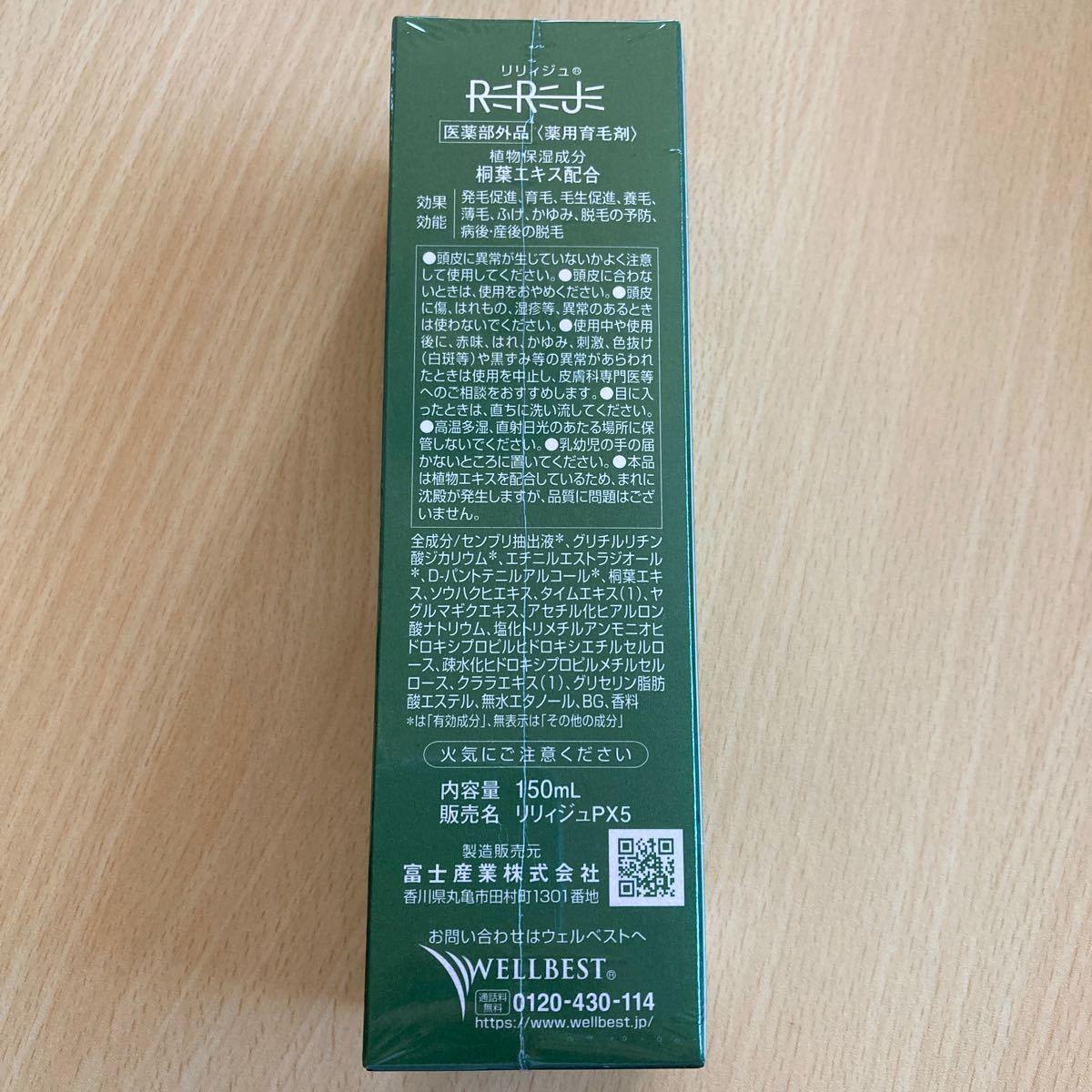 女性のための薬用育毛剤 リリィジュ 150ml  富士産業 ウェルベスト