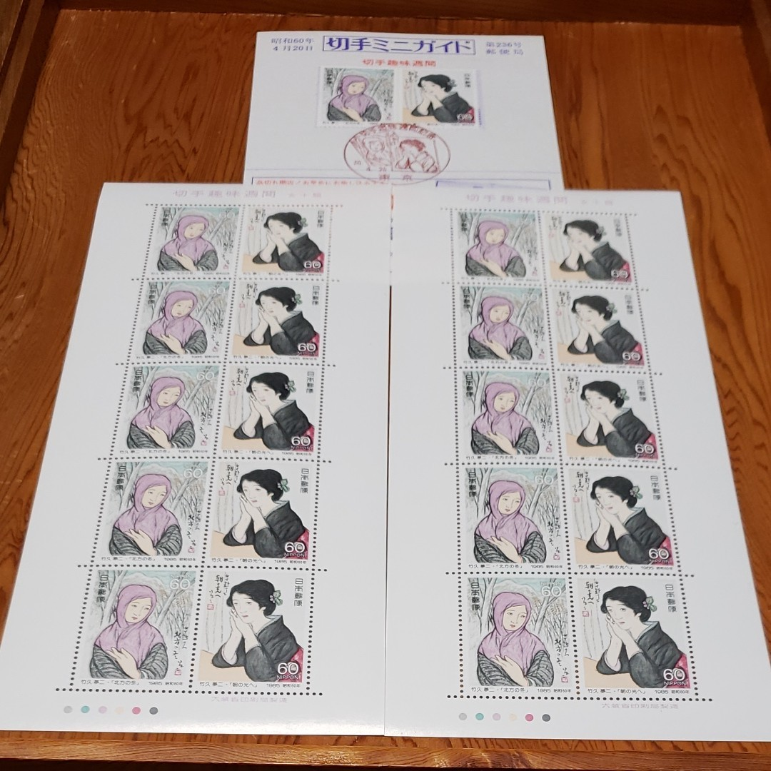 切手趣味週間  女十題  切手シート 、切手ミニガイド