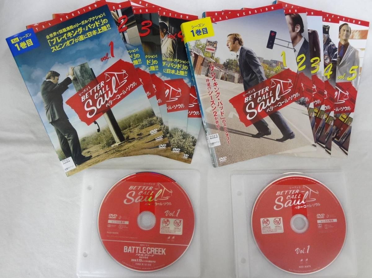 送料無料 レンタル落ち中古DVD ベターコールソウル シーズン1&2 全10巻セット