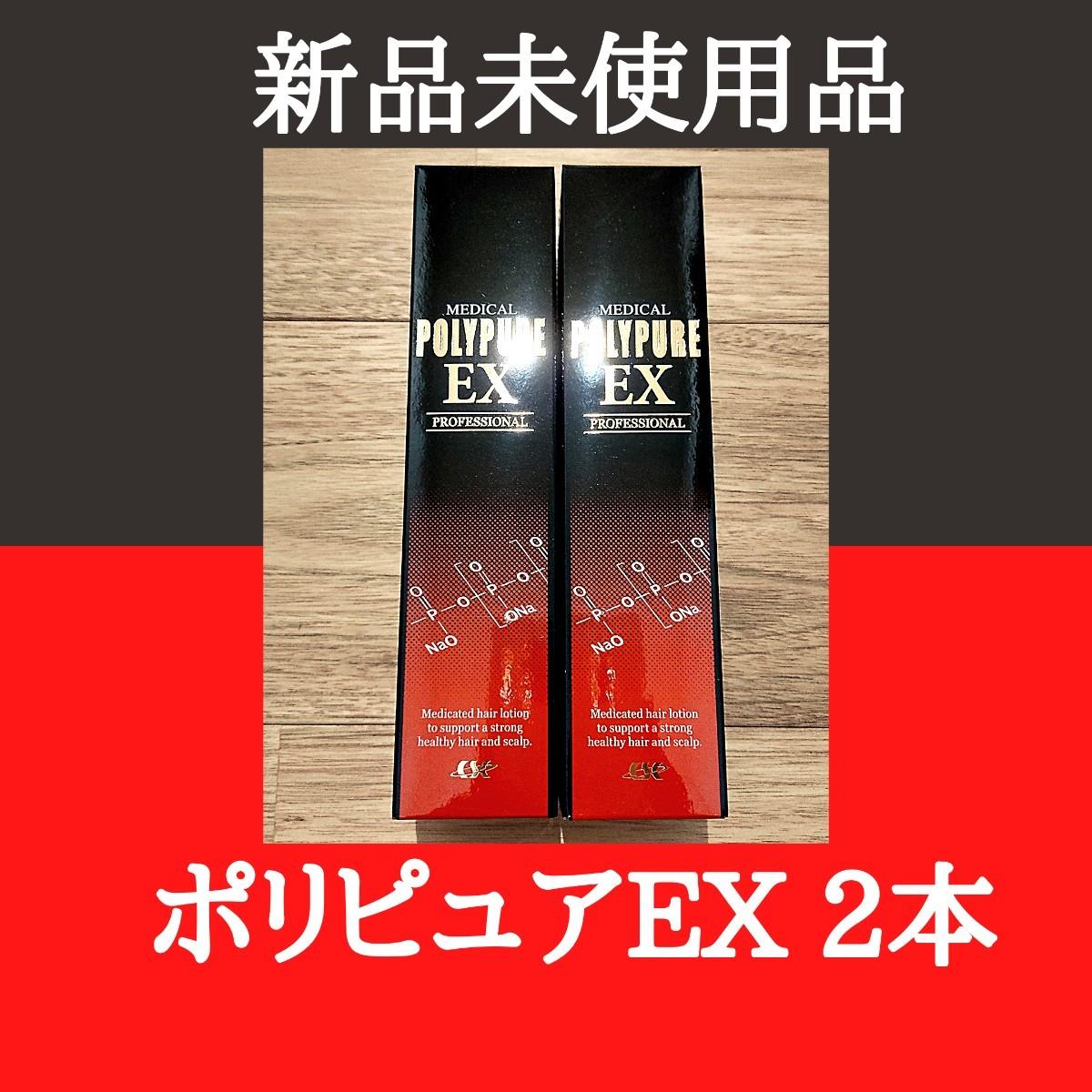薬用 ポリピュアEX 2本  育毛剤