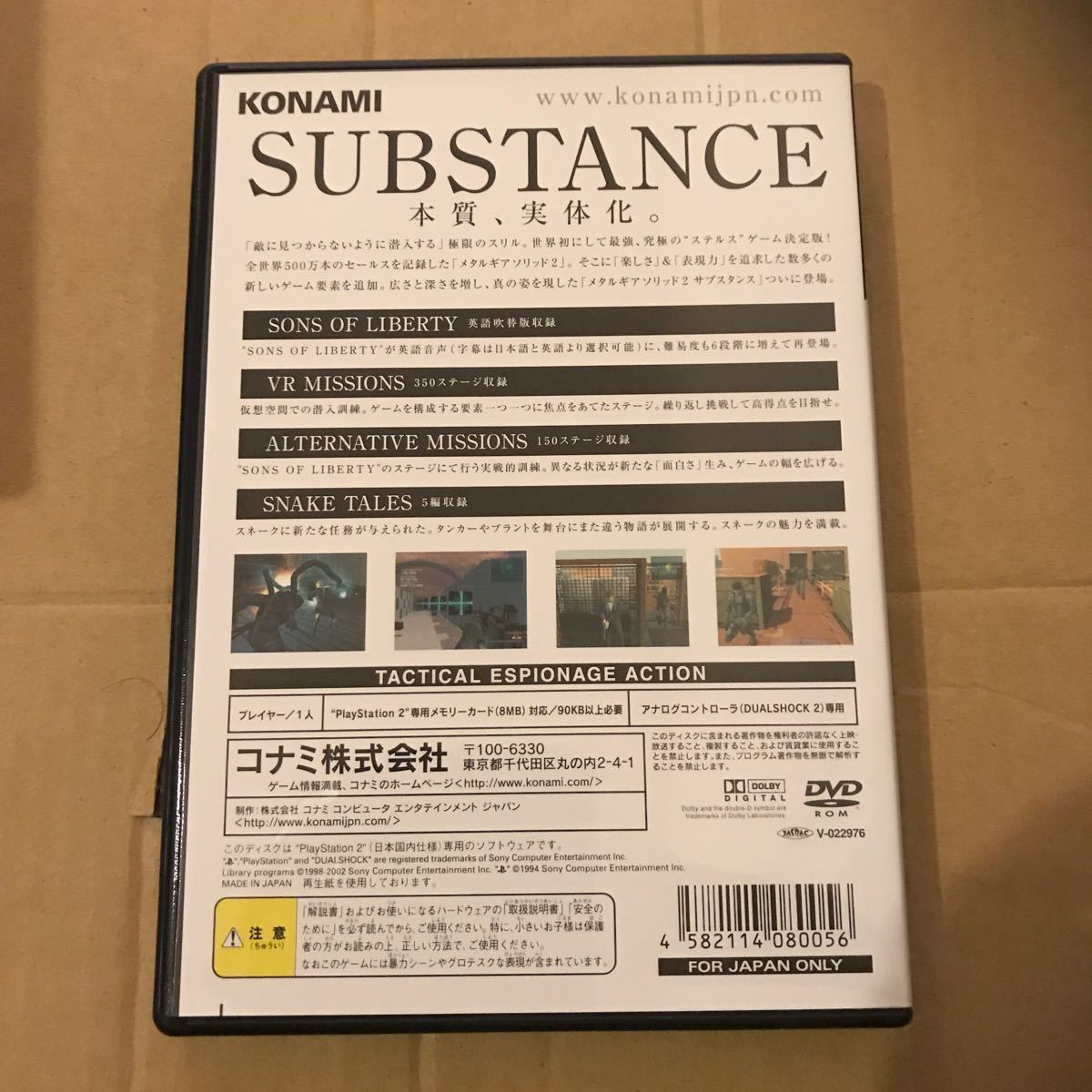 【PS2】 METAL GEAR SOLID 2 SUBSTANCE