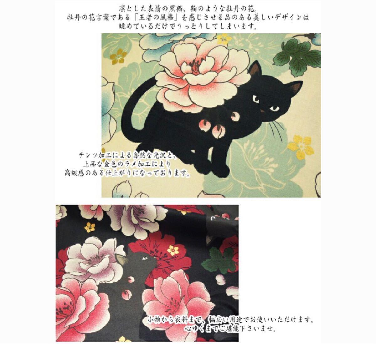 和柄シーチングプリント生地【百華繚蘭】黒ネコと牡丹プリント≪QUILT GATE キルトゲート≫黒猫ちゃんと大きめの花柄