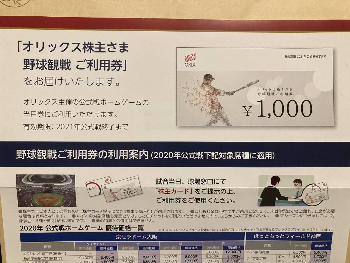 オリックス株主優待券 野球観戦ご利用券 5,000円分 2021年公式戦終了まで有効 送料210円_画像2