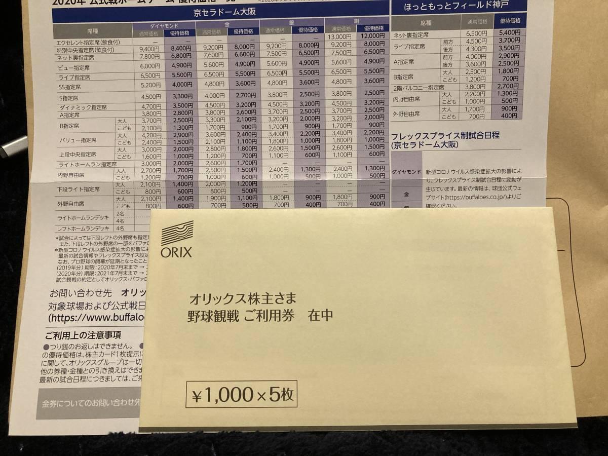 オリックス株主優待券 野球観戦ご利用券 5,000円分 2021年公式戦終了まで有効 送料210円_画像3