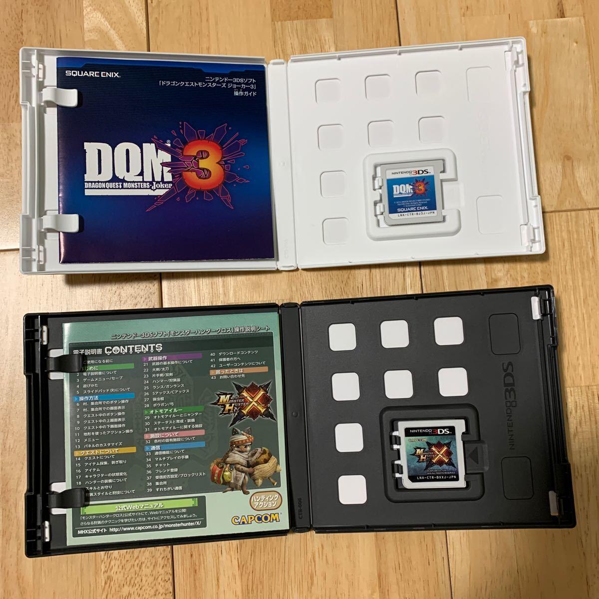 3DSソフト ドラゴンクエストモンスターズジョーカー3、モンスターハンタークロス 2個セット