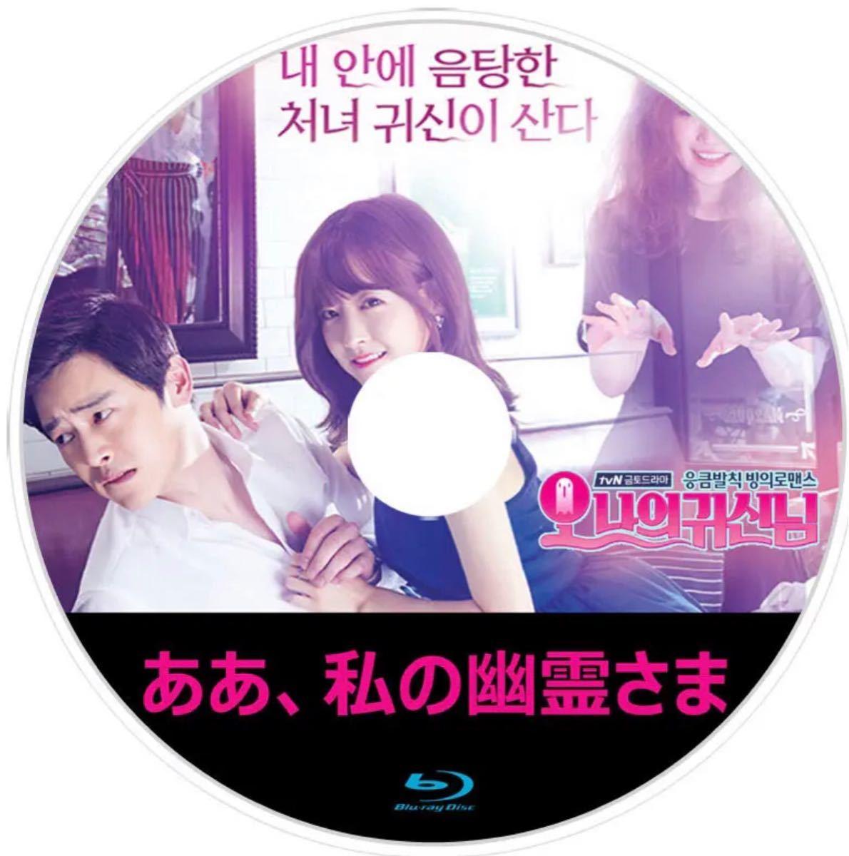 ああ、私の幽霊さま Blu-ray版 (全16話)disk1枚 日本語字幕韓国ドラマ レーベル印刷あり、全話 、ブルーレイケース付き